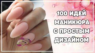 Простой и красивый маникюр Простой дизайн ногтей