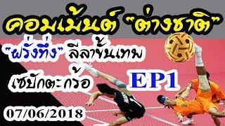 comment-คอมเมนต์ต่างชาติ-ep1-ฝรั่งไม่เคยเห็น-เซปักตะกร้อไทย