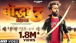 Dk Thakur : Yodda Rajput 3 | New Haryanvi Song Haryanvi 2021 | New Rajput Songs 2021