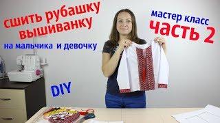 Как сшить Рубашку Вышиванку на мальчика и девочку! Обработка и сшивание всех деталей часть 2