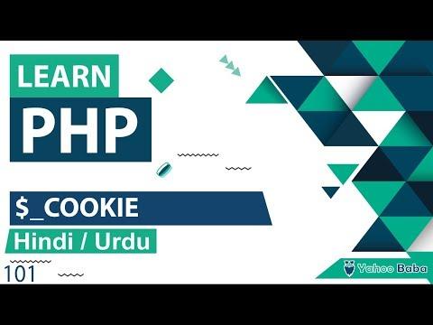 PHP COOKIE Variable Tutorial in Hindi / Urdu