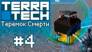 [TerraTech] База начинается! - Часть 4(После очередного обновления мне пришлось опять пере-проходить квесты. Потому и видео так долго не было...., 2015-11-02T12:29:18.000Z)