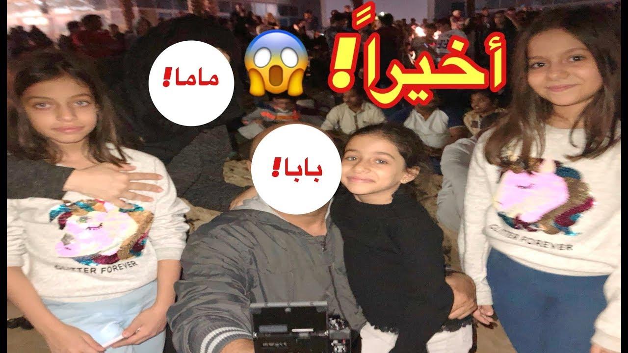 أكبر حفلة مع بابا وماما اخيرا طلعوا معنا Youtube