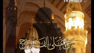 Wonderful Athan (islamic calls) - Mishary alafasy