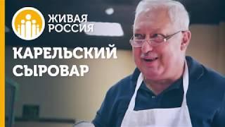 Живая Россия - Карельский сыровар