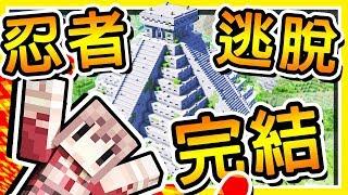 Minecraft 再見了【忍者系列】⭐最後一趟冒險⭐ 謝謝你一路創造の回憶 !!  | 逃離阿茲特克