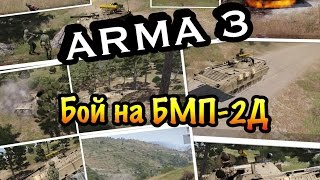 ARMA 3 - осторожно! Работает бмп2. Бой в нагорном карабахе