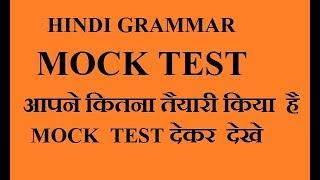 UPTET DSSSB  EXAM  exam mock test hindi grammar