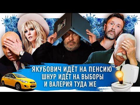 Шнуров, Пригожин и Валерия в политике, Якубович пожаловался на пенсию / Минаев