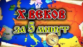 10 веков за 5 минут Как менялась карта Европы, в т ч  России, Украины и Кавказ(, 2014-03-19T20:21:12.000Z)