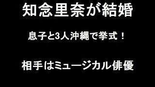 知念里奈が結婚する!相手はミュージカル俳優・井上芳雄さん。知念の地...