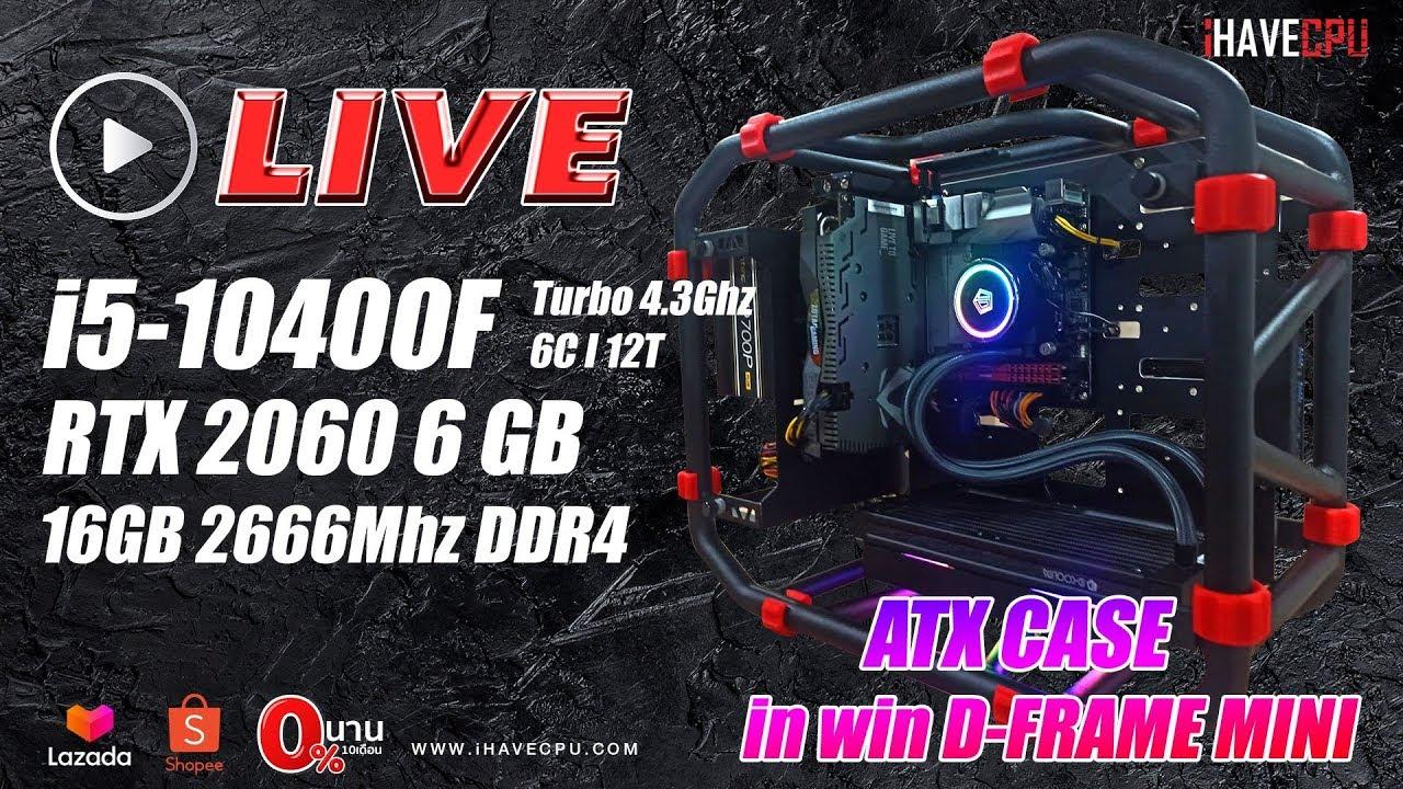 iHAVECPU มารีวิวเคส IN WIN D-FRAME MINI กับสเปค Intel Core i5-10400F 6C 12T และ RTX 2060 6GB