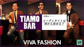 【TIAMOBAR】カリスマ・バイヤー、ファッション・クリエイター達が語る 「コーディネイトは何から決める?」