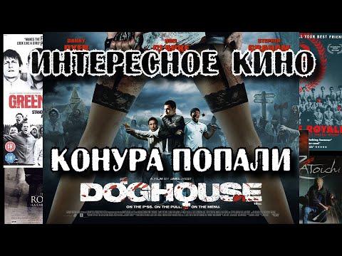 Интересное кино #2 - Конура (Попали!) [Doghouse, Рецензия]