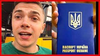 НЕПУСТЯТ с Паспортом Без виз Биометричиский Паспорт граница документы польша имиграция шенген