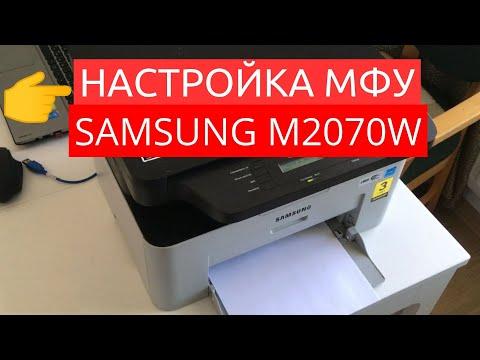 Настройка МФУ Samsung M2070W: печать и сканирование по Wi-Fi, установка драйверов