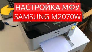 Налаштування МФУ Samsung M2070W: друк і сканування по Wi-Fi, установка драйверів