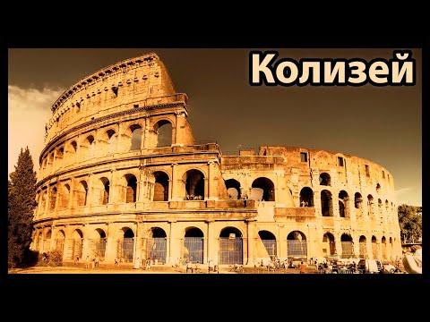 Колизей /Colosseum