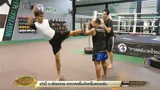 มวยไทย-เทรนด์ออกกำลังกายรีดน้ำหนักมาแรงของคนรุ่นใหม่