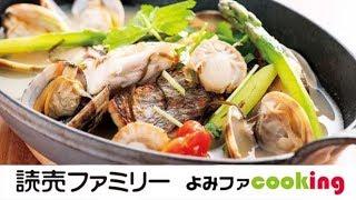 【アクアパッツァ】プロが教える簡単レシピ『白身魚のアクアパッツァ』【よみファクッキング】