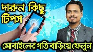 মোবাইলের গতি বৃদ্ধির দারুন কিছু টিপস । Mobile Speed Increase Tips In Bangla