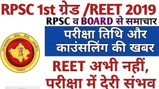 RPSC latest news   RPSC 1st grade exam date news   #Reet 3rd grade vacancy 2019 may be delayed