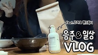 [vlog] 음주 혬이로그 | 르라보 핸드워시 선물 언…