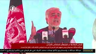 Afghanistan Dari News 15.09.2019 خبرهای افغانستان