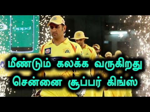 Dhoni Will lead CSK in 2018 IPL - Oneindia Tamil
