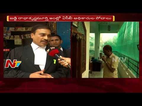 ACB Raids In Hyderabad Metropolitan Sessions Judge Radhakrishna Murthy's House || Bribery Case||NTV