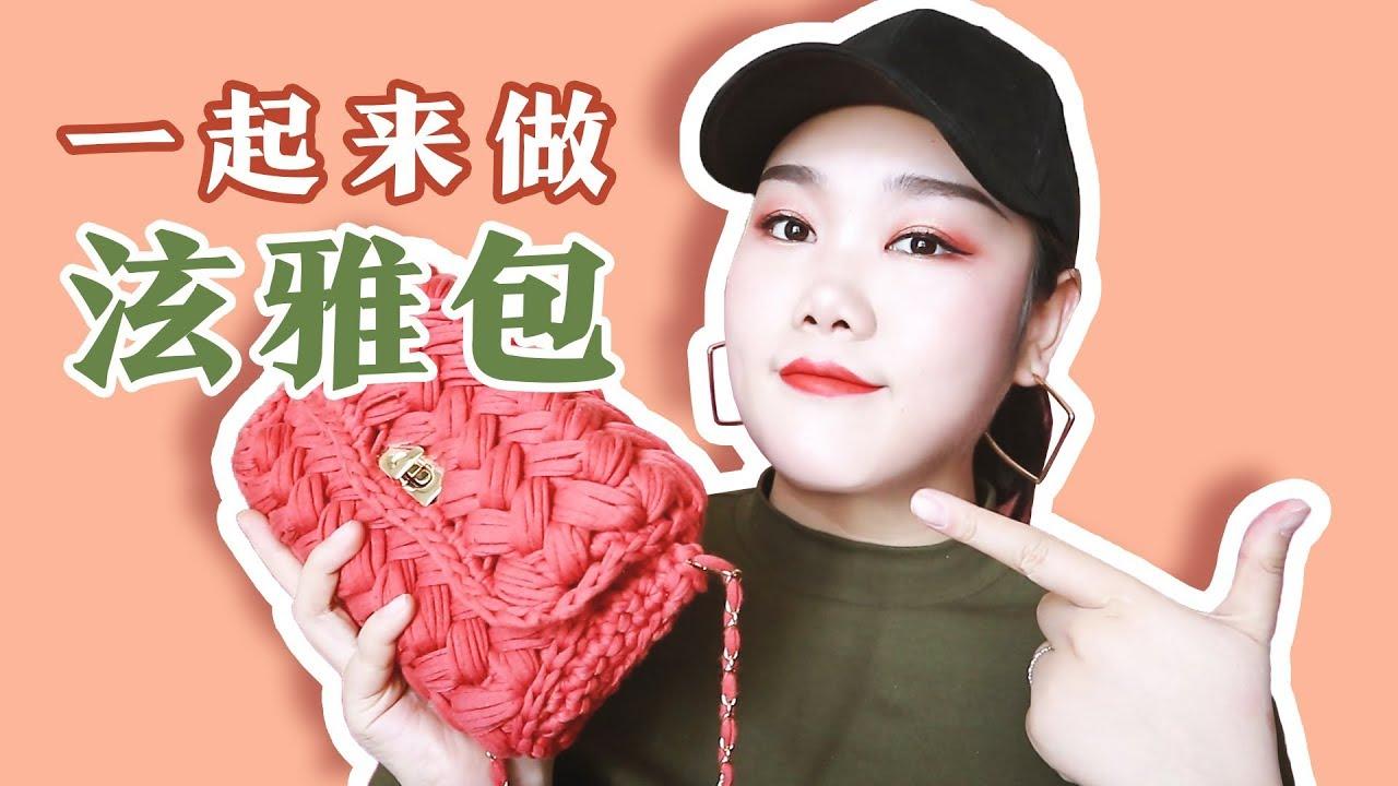 hi起来_【Hi_Saylor】一起来做泫雅包吧!김현아 Bags Kim Hyun A Bags - YouTube