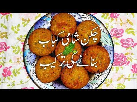 shami kabab recipe in urdu by shireen anwar chicken