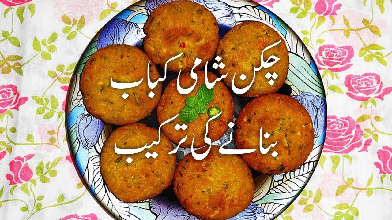Chicken shami kabab pakistani recipe in urdu how to make shami kabab chicken shami kabab pakistani recipe in urdu how to make shami kabab at home written recipe forumfinder Gallery