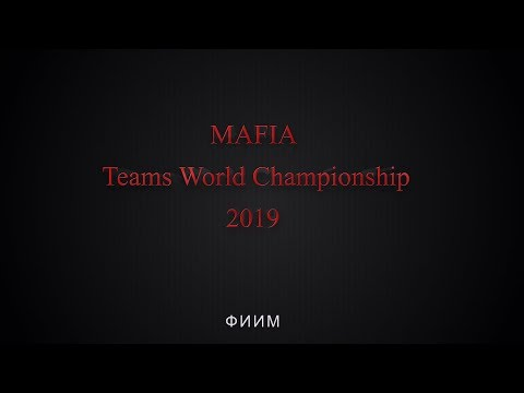 MAFIA Teams World Championship 2019 Отборочная Игра_01