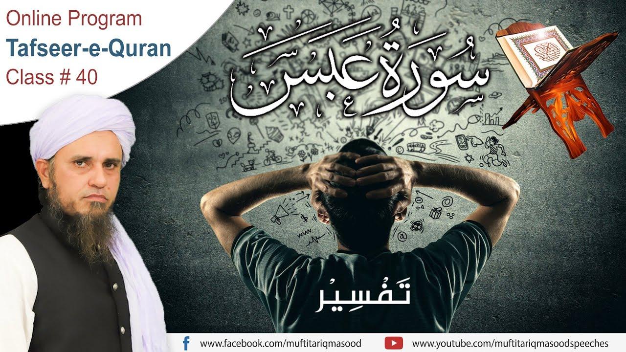 Online Program Tafseer-e-Quran Class # 40 | Mufti Tariq Masood Speeches 🕋