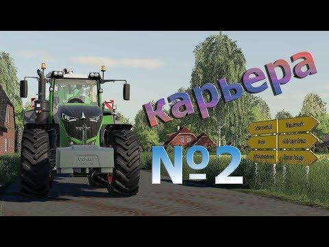 Farming Simulator 19. Карьера #2