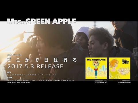 Mrs. GREEN APPLE - 4thシングル「どこかで日は昇る」ダイジェスト