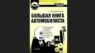 видео Скачать справочник автомеханика