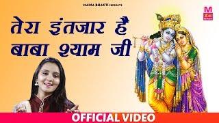 तेरा इंतज़ार है बाबा श्याम जी | Anju Sharma | Latest Shree Krishan Bhajan 2019 | Maina Bhakti
