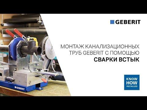 Монтаж канализационных труб Geberit с помощью сварки встык