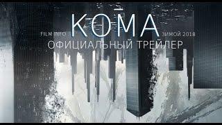 Кома (2017) Трейлер к фильму
