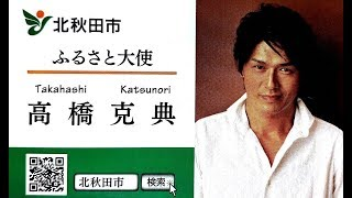 北秋田市のふるさと大使に就任した高橋克典さんのインタビュー動画フル...