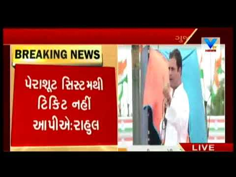 LIVE: Full Speech of Congress VP Rahul Gandhi from Sabarmati Riverfront, Ahmedabad | Vtv News