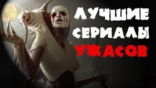 ТОП 10 сериалов ужасов // сериалы ужасы / ужастики
