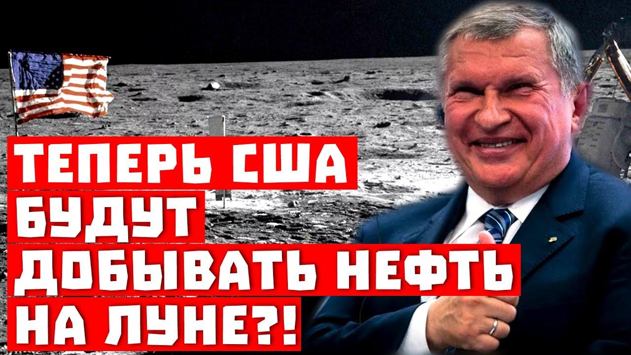 Сланец-капут! Теперь Штаты будут добывать нефть на Луне?