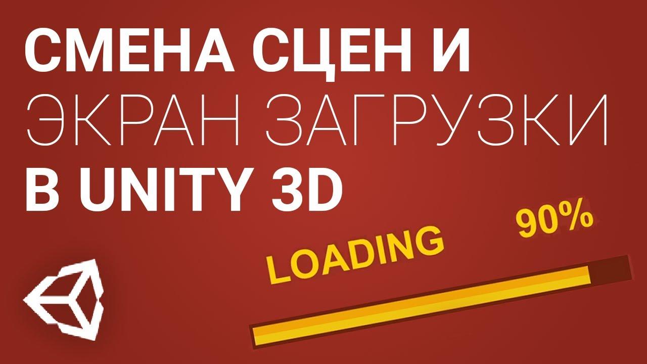 Загрузочный экран и смена сцен в Unity 3D