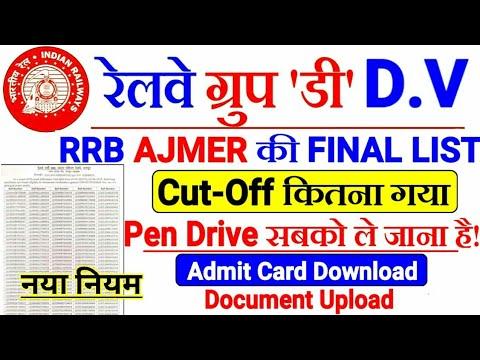 RRB GROUP DV  List & Admit Card AJMER का आ गया। CUTOFF कितनी गयी?