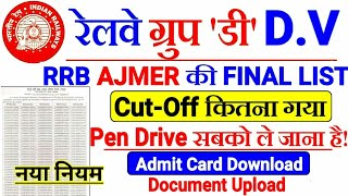 Baixar RRB GROUP D.V Official List & Admit Card AJMER का आ गया। CUTOFF कितनी गयी?