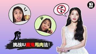"""挑战韩星IU一星期""""甩肉魔鬼菜单""""!"""
