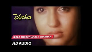 Idele tharatharala Full Song || Peddarikam Songs || Jagapathi Babu, Sukanya || Telugu Old Songs